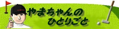 http://web1.kcn.jp/yamachan/baner.jpg